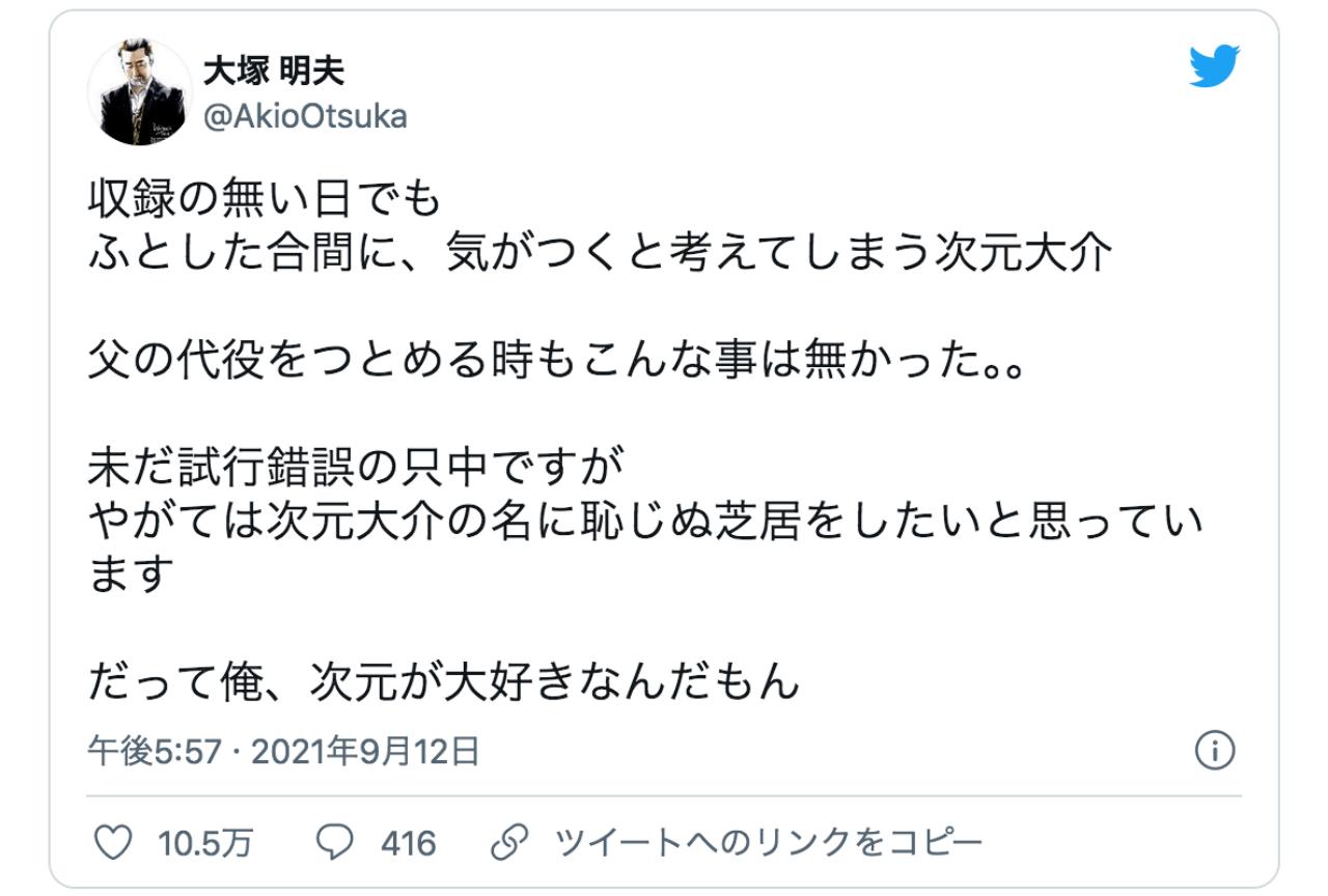 『ルパン三世 PART6』次元大介役の大塚明夫が決意と胸中をTwitterにて明かす【注目ワード】