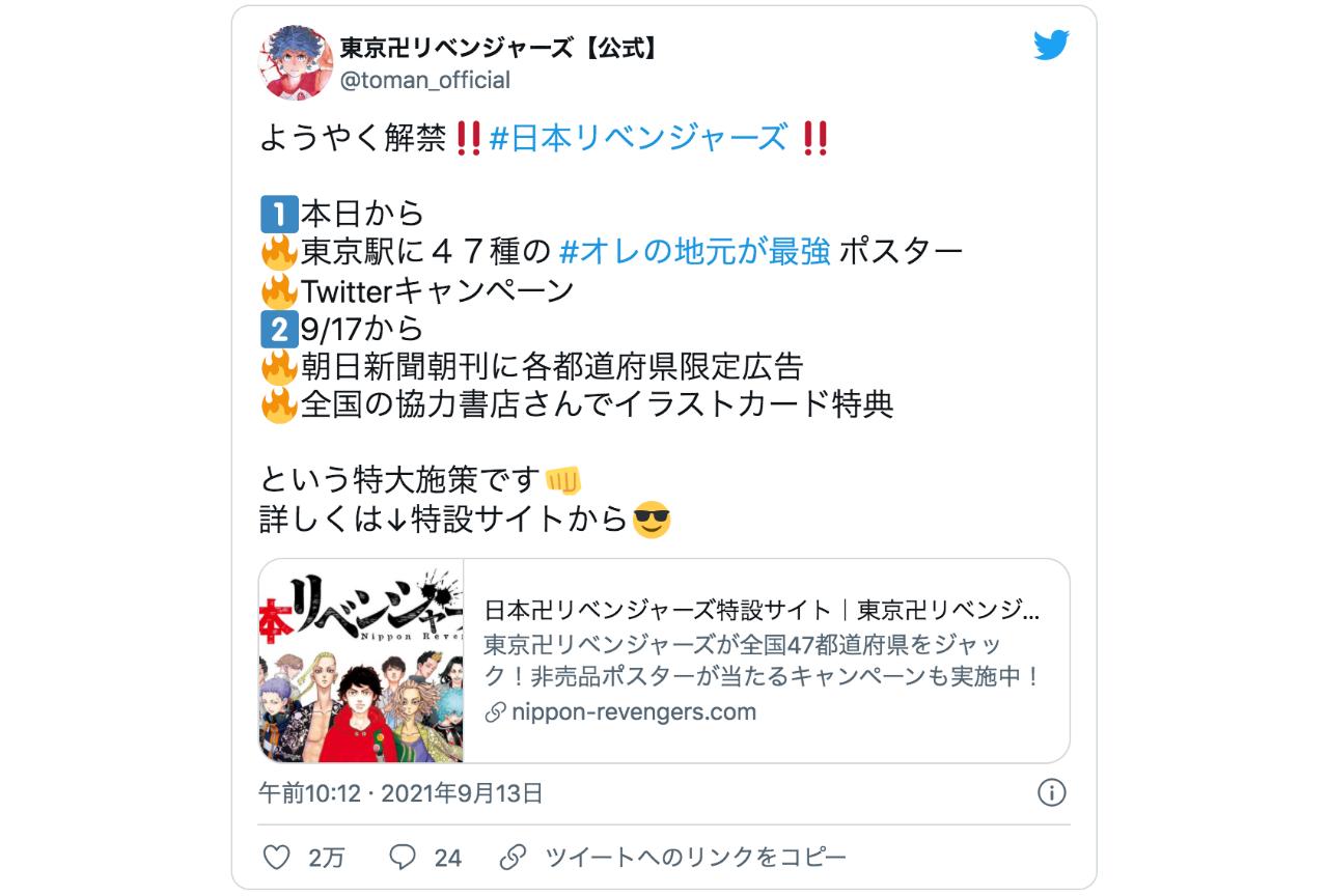 『東リベ』キャラが方言を喋る!東京駅の広告が話題に!【注目ワード】