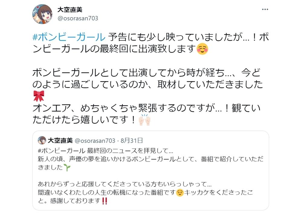 声優・大空直美さんが、9/14放送『幸せ!ボンビーガール』最終回に出演決定!