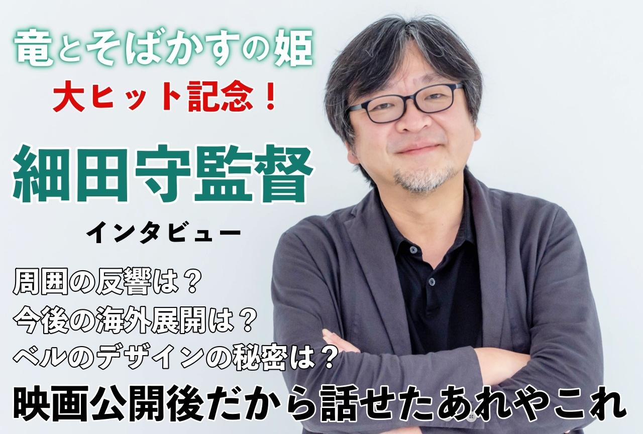 『竜とそばかすの姫』細田守監督インタビュー|大ヒット記念!