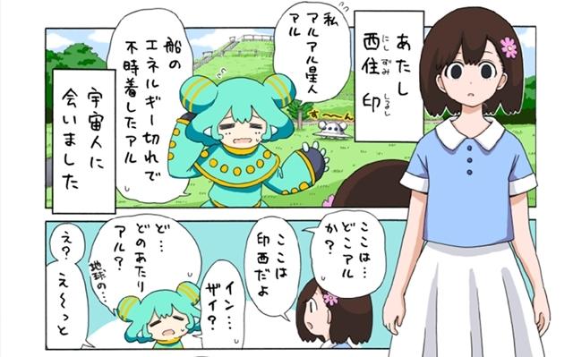千葉県印西市で連載の4コマ漫画『印西あるある』がアニメ化決定! アニメ制作はポニーキャニオンが担当、今冬にYouTube他にて公開予定-2