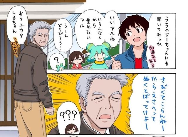 千葉県印西市で連載の4コマ漫画『印西あるある』がアニメ化決定! アニメ制作はポニーキャニオンが担当、今冬にYouTube他にて公開予定-3