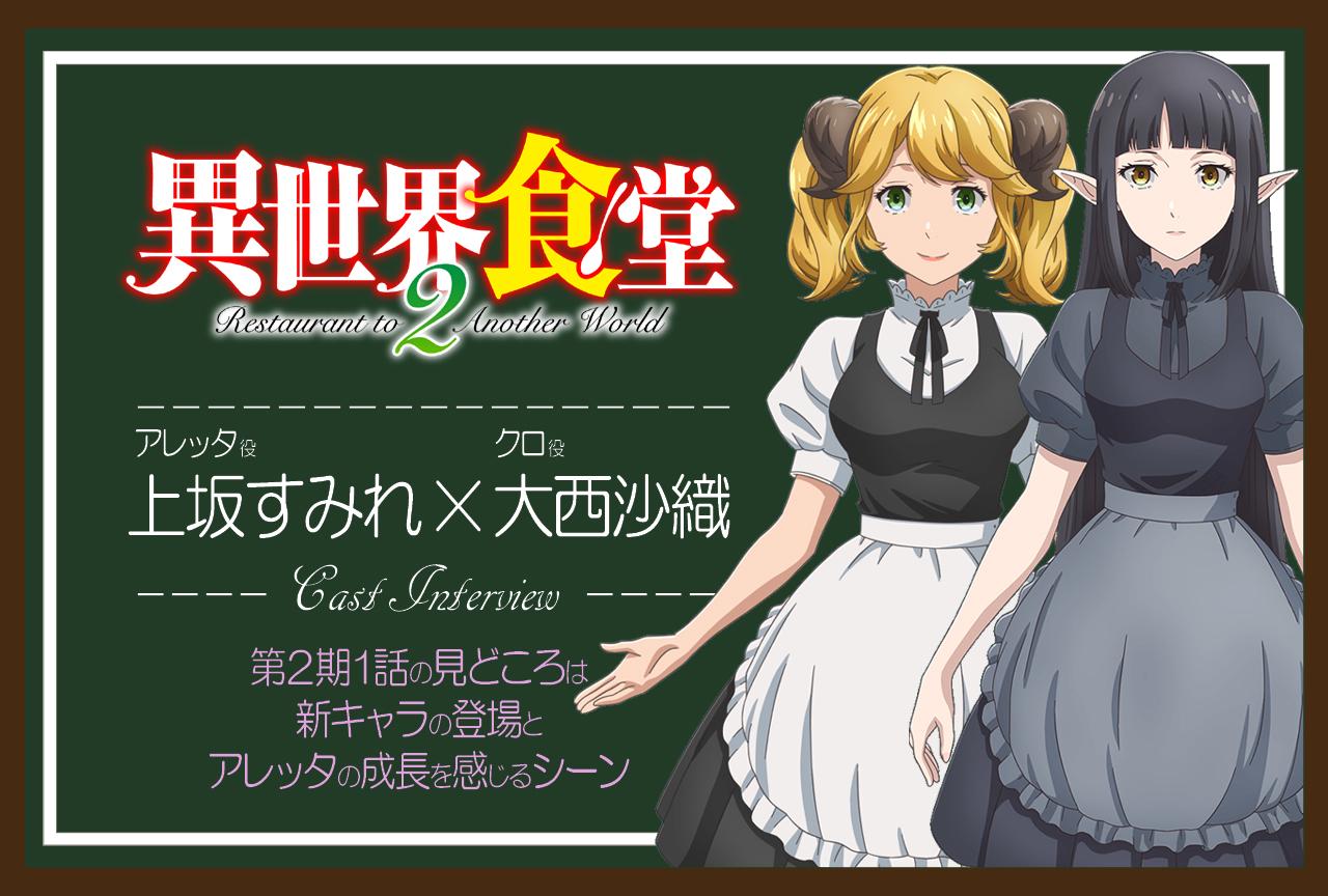 TVアニメ『異世界食堂2』上坂すみれ×大西沙織さん インタビュー【連載01】
