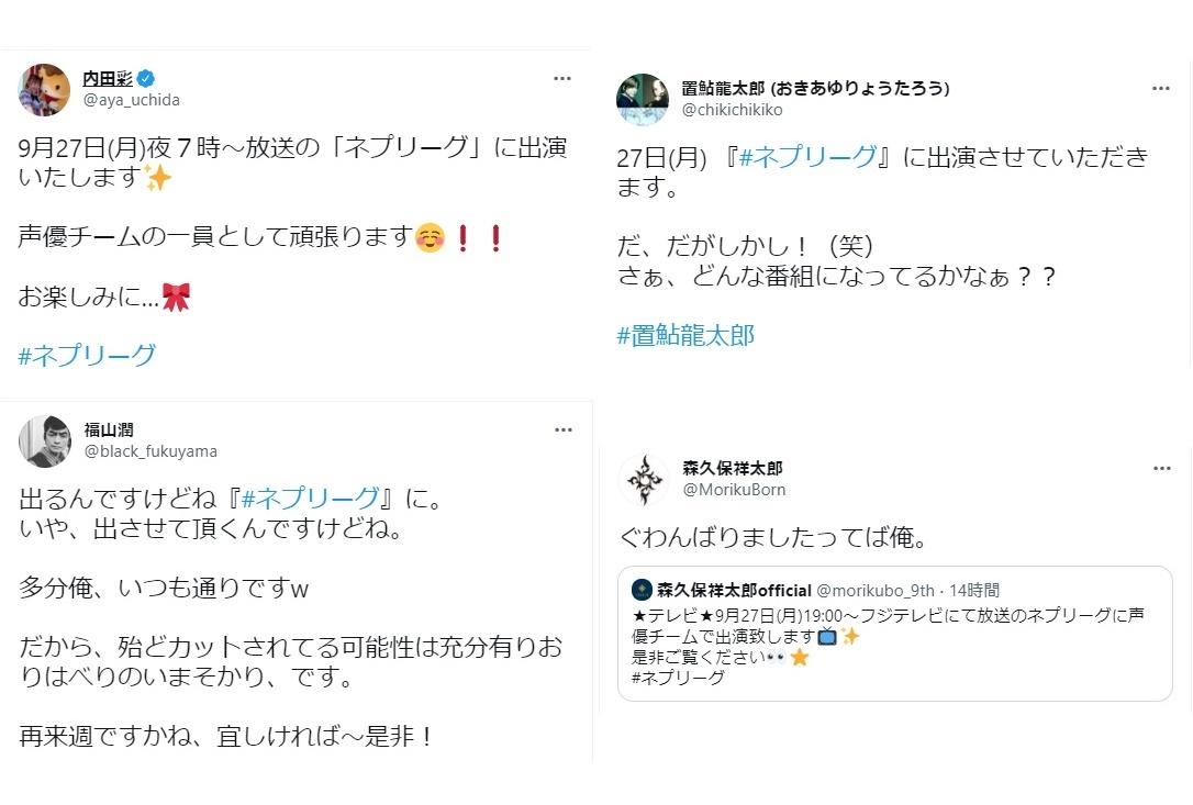 内田彩、下野紘ら人気声優が9月27日放送の『ネプリーグ』に出演