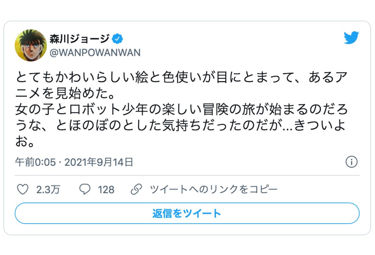 『はじめの一歩』森川ジョージ先生が『メイドインアビス』を視聴し話題に【注目ワード】