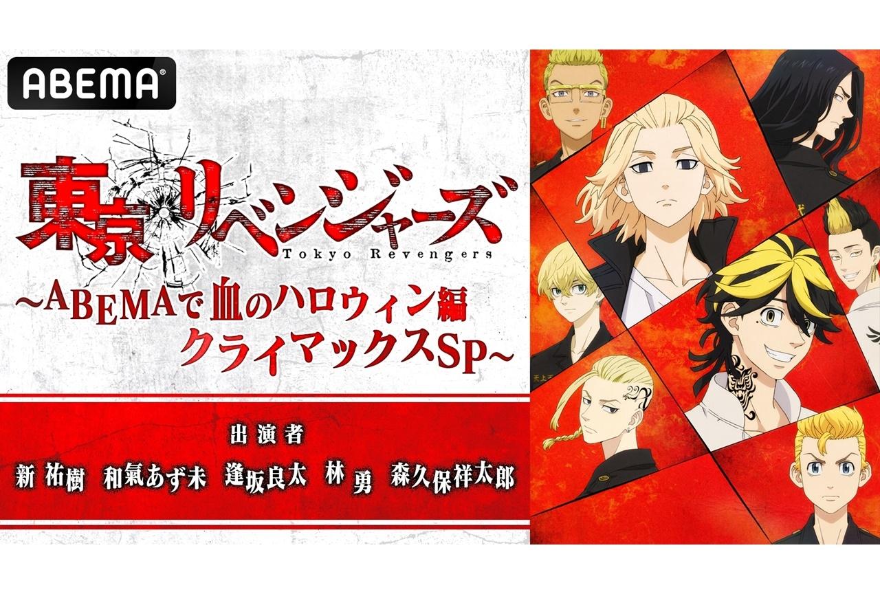 アニメ『東京リベンジャーズ』特別番組が放送決定!新祐樹ら声優陣集結