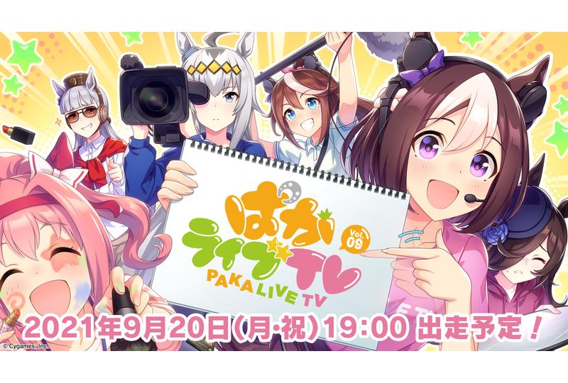 『ウマ娘』公式生配信「ぱかライブ TV Vol.9」にMachicoら声優7名が出演