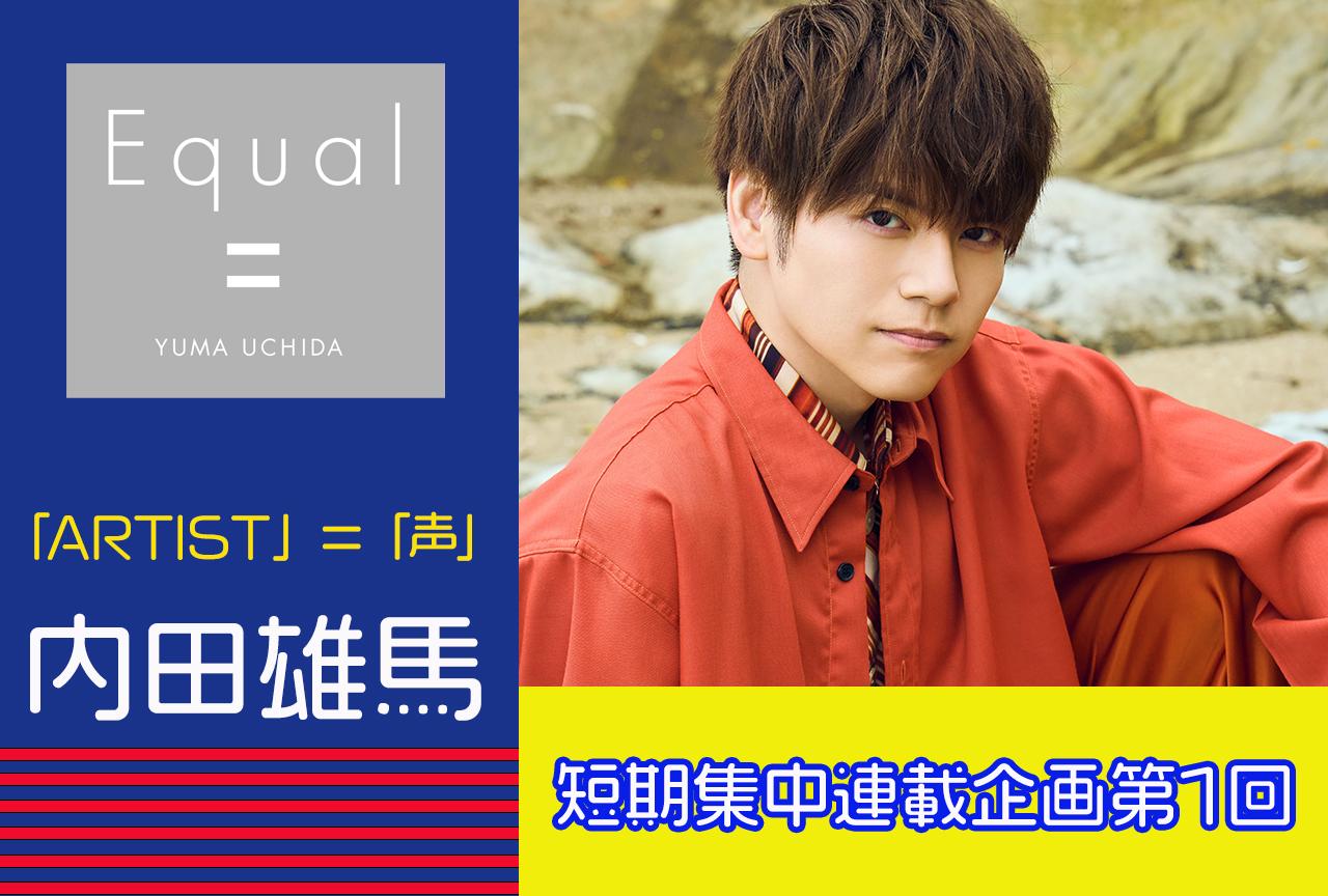 『Equal』発売記念 内田雄馬さんインタビュー【短期集中連載企画 第1回】