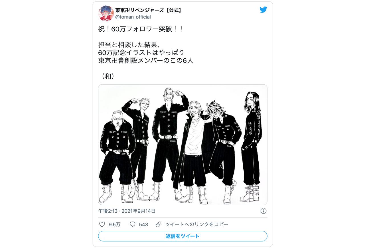 『東リベ』60万フォロワー突破!東卍創設メンバーのイラスト公開!【注目ワード】