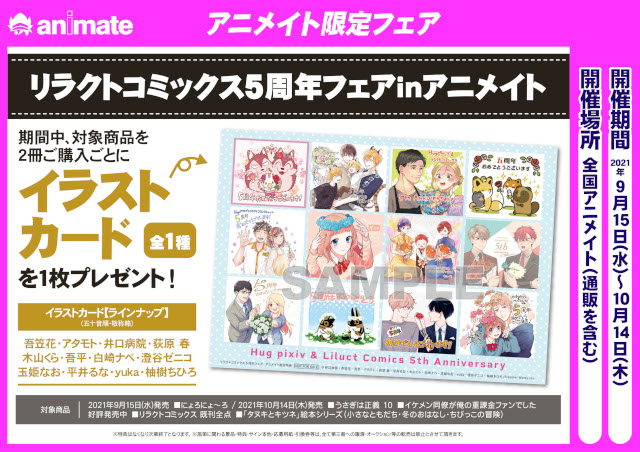 「リラクトコミックスフェア」9月15日よりスタート!-1