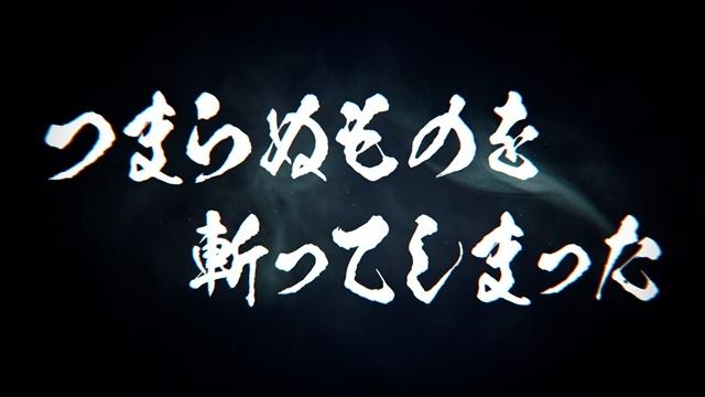 秋アニメ『ルパン三世 PART6』メインキャストより 意気込みコメント到着! さらにキャラクターPV(石川五ェ門)が解禁!-9