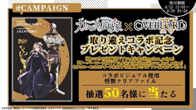 2022年アニメ『カッコウの許嫁』瀬川ひろを演じるのは東山奈央さん! 第2弾PV&ビジュアル、キャストコメントが公開!の画像-9