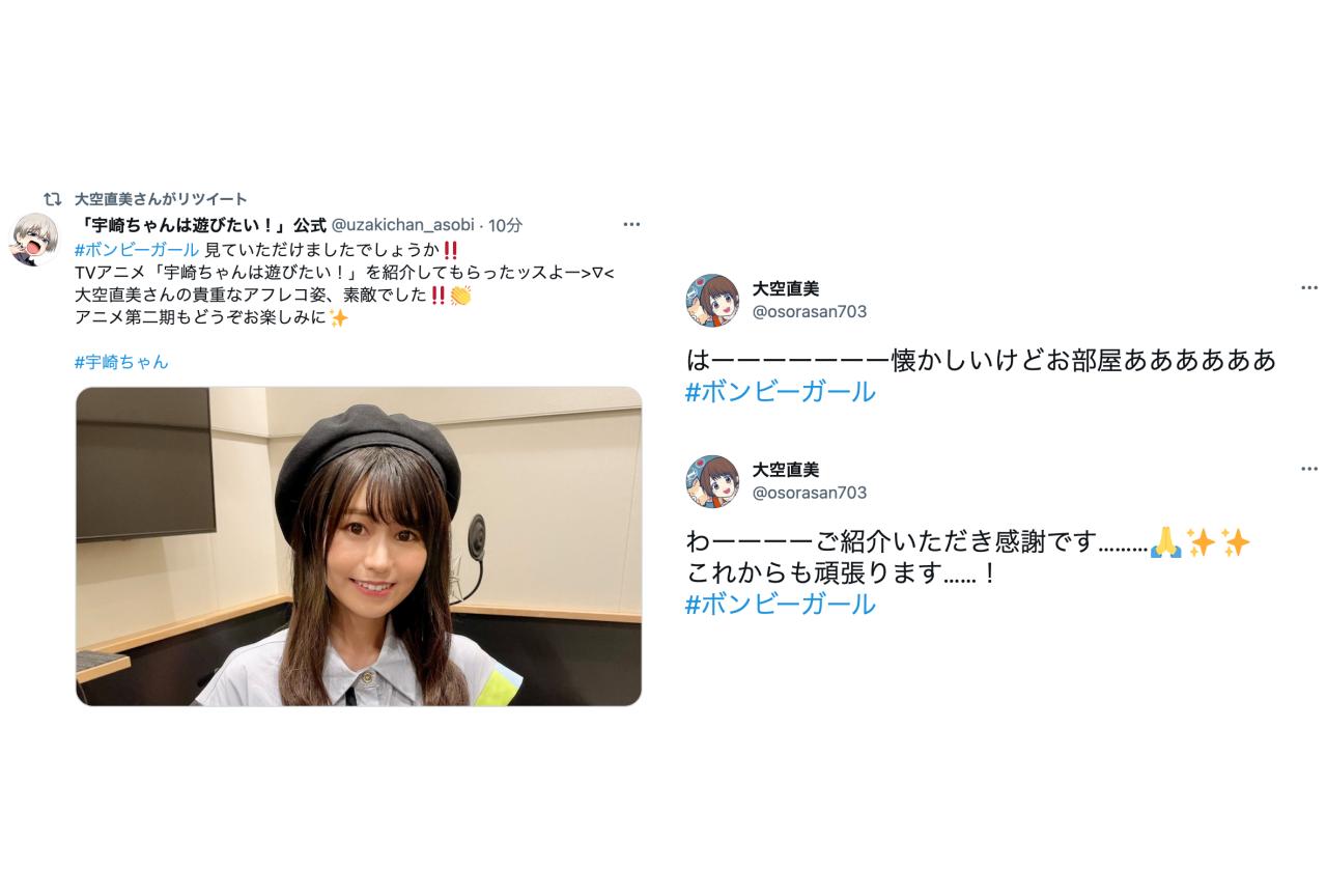 『幸せ!ボンビーガール』最終回に大空直美がVTR出演【番組レポート】