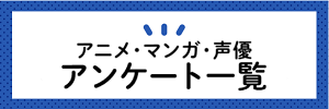 アニメマンガ声優アンケート