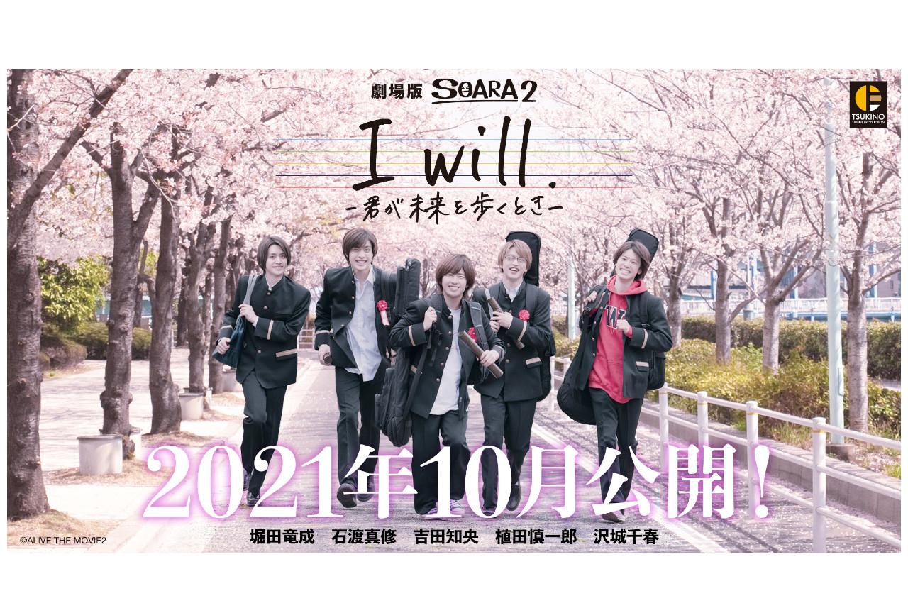 10/29公開『劇場版SOARA2』の追加出演情報公開!