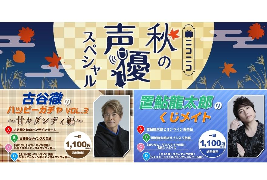 「ニコニコ秋の声優スペシャル」特設サイト解説/声優オンラインくじ発売