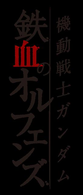 機動戦士ガンダム-4