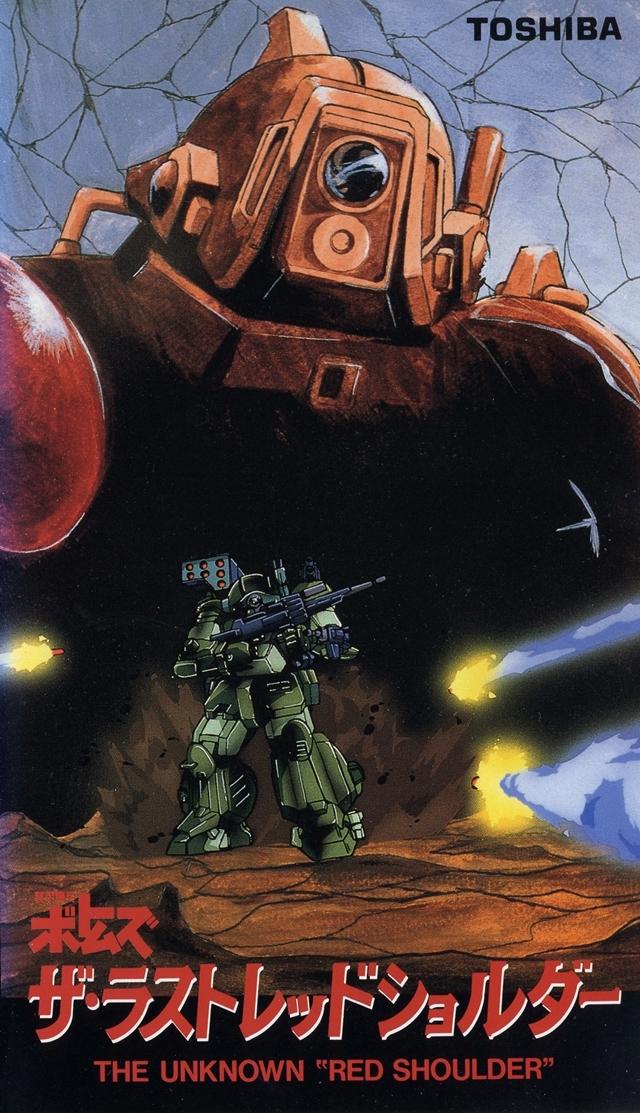 装甲騎兵ボトムズ-1