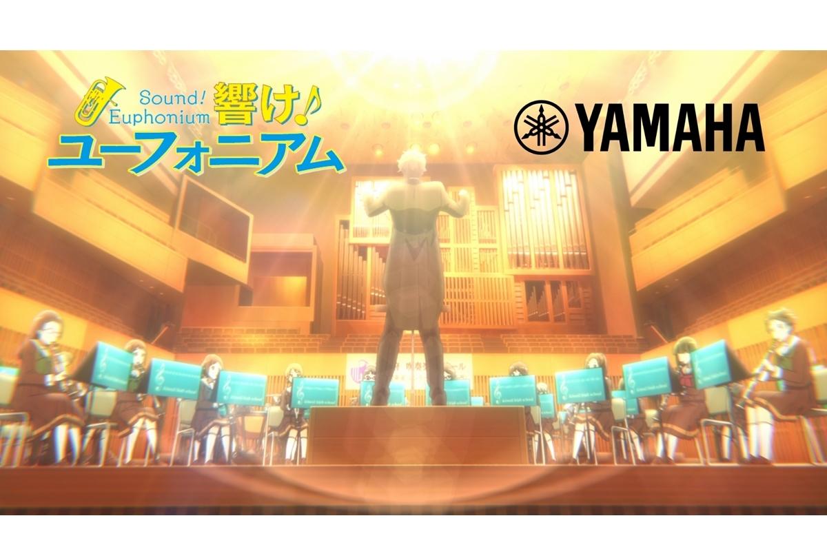 アニメ『響け!ユーフォニアム』とヤマハのコラボ企画が開催