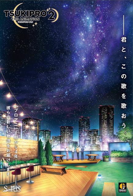 2022年1月28日発売のTVアニメ『TSUKIPRO THE ANIMATION 2』Blu-ray&DVD第3巻より、ジャケットビジュアルと特典デザインが公開! 最終回先行上映会に関する新情報もお届け!!