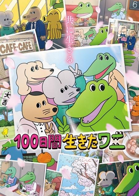 アニメ映画『100日間生きたワニ』Blu-rayが2022年1月19日(水)に発売決定! 神木隆之介さん、木村昴さんらキャストによる座談会が映像特典として付属-1