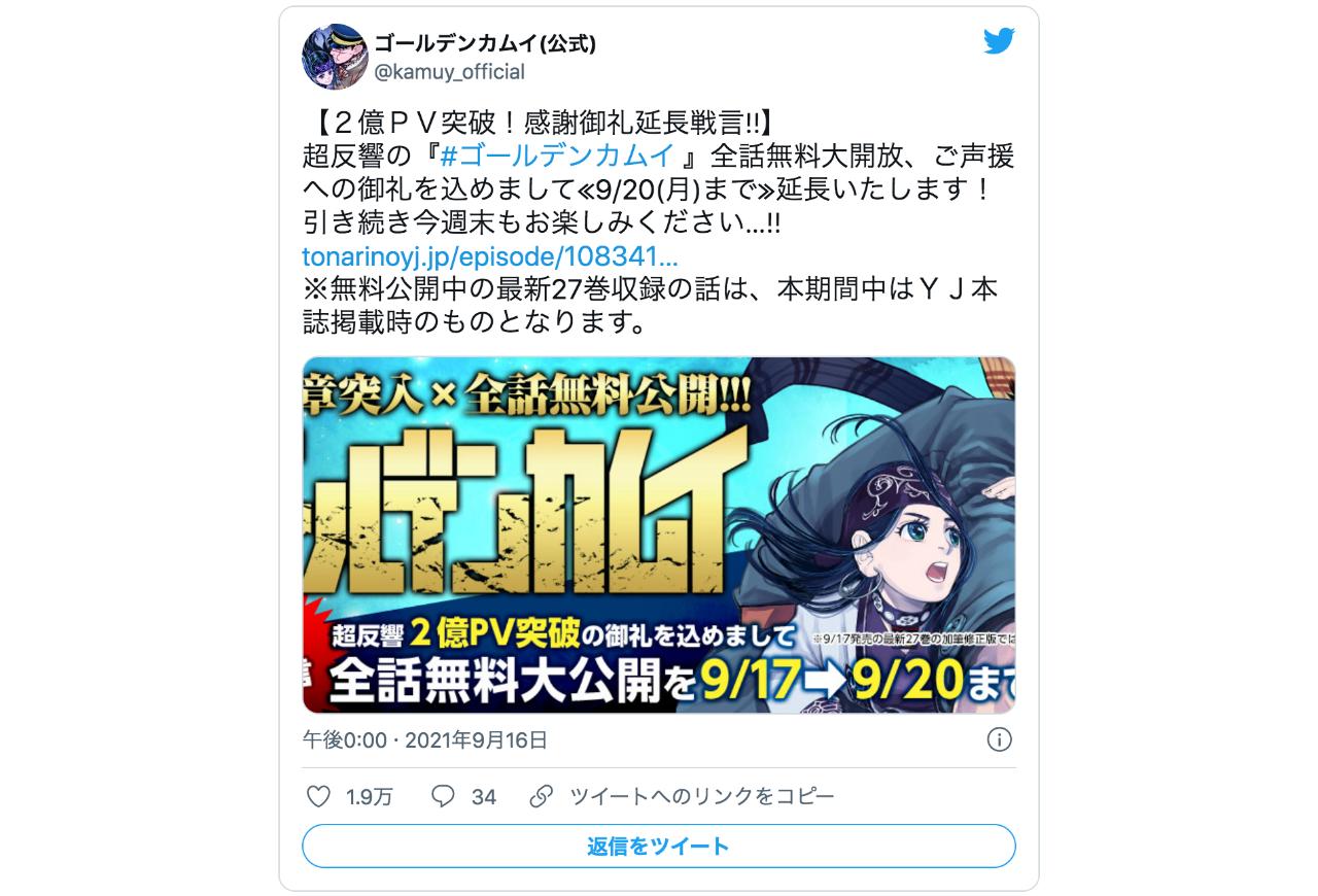『ゴールデンカムイ』全話無料公開が期間延長で話題に!【注目ワード】