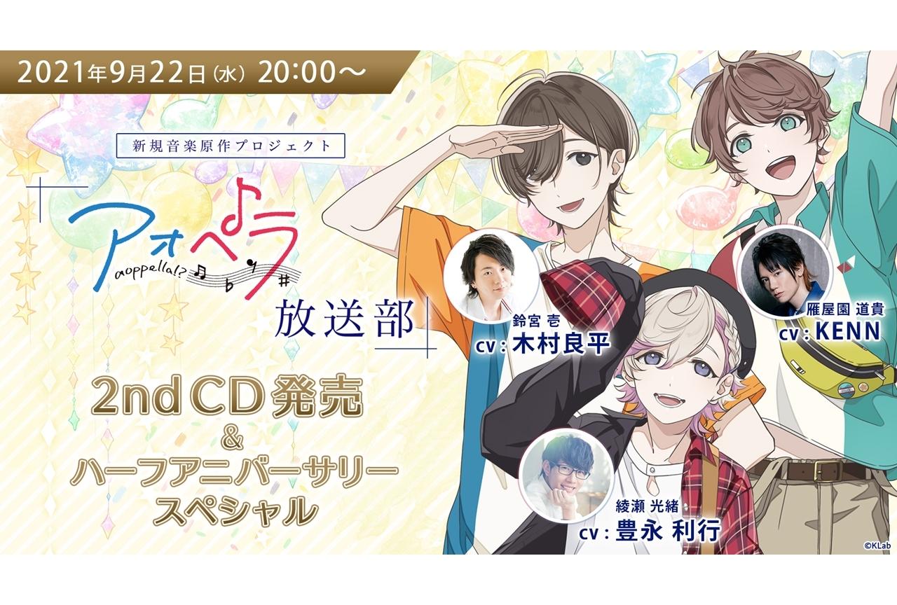 木村良平ら声優陣3名が出演する『アオペラ』特別生配信が9月22日に実施