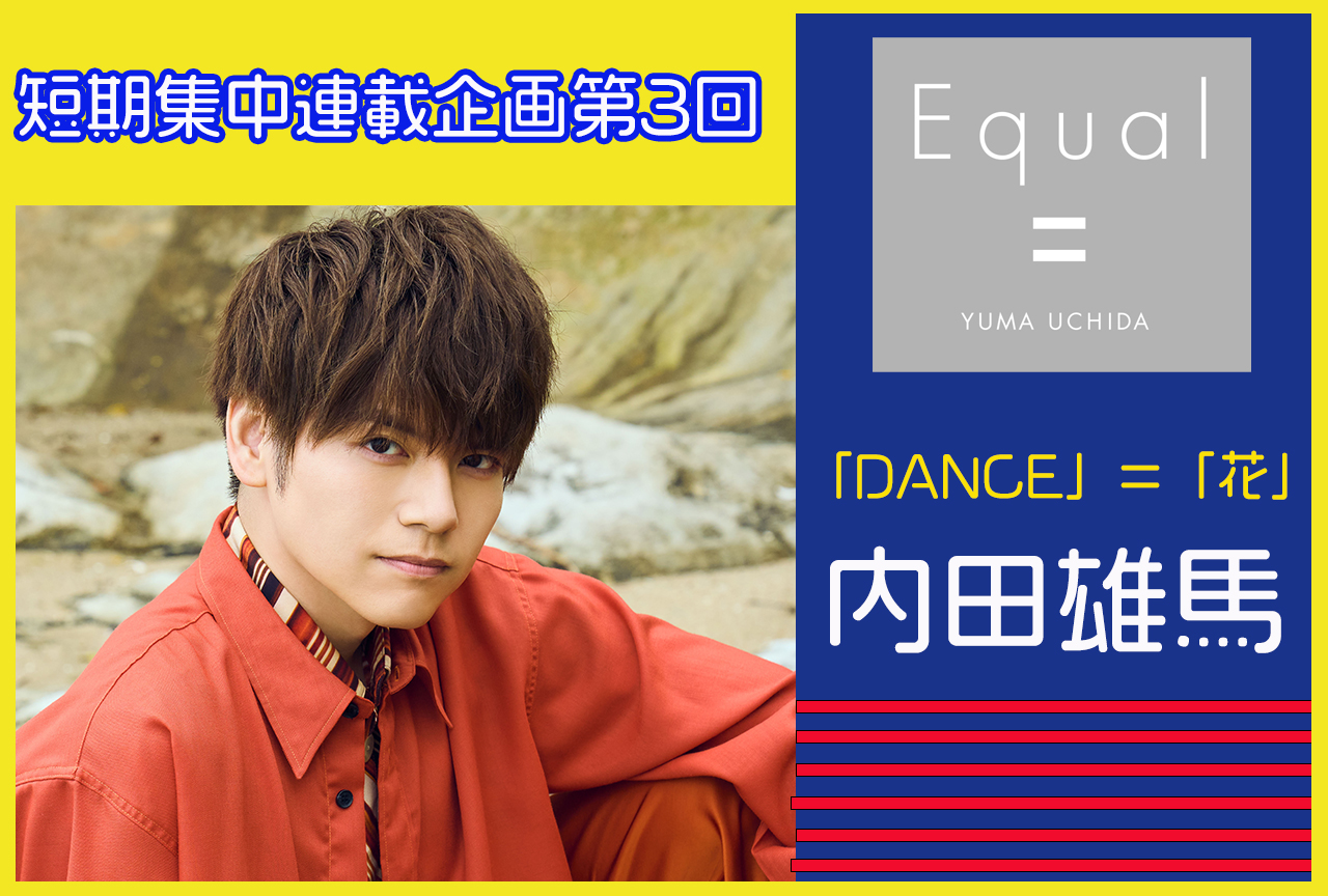 『Equal』発売記念 内田雄馬さんインタビュー【短期集中連載企画 第3回】