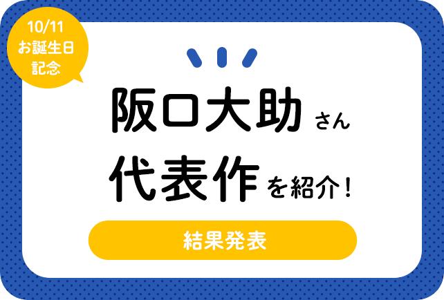 声優・阪口大助さん、アニメキャラクター代表作まとめ(2021年版)