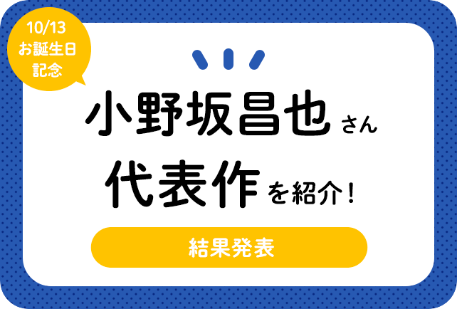 声優・小野坂昌也さん、アニメキャラクター代表作まとめ(2021年版)