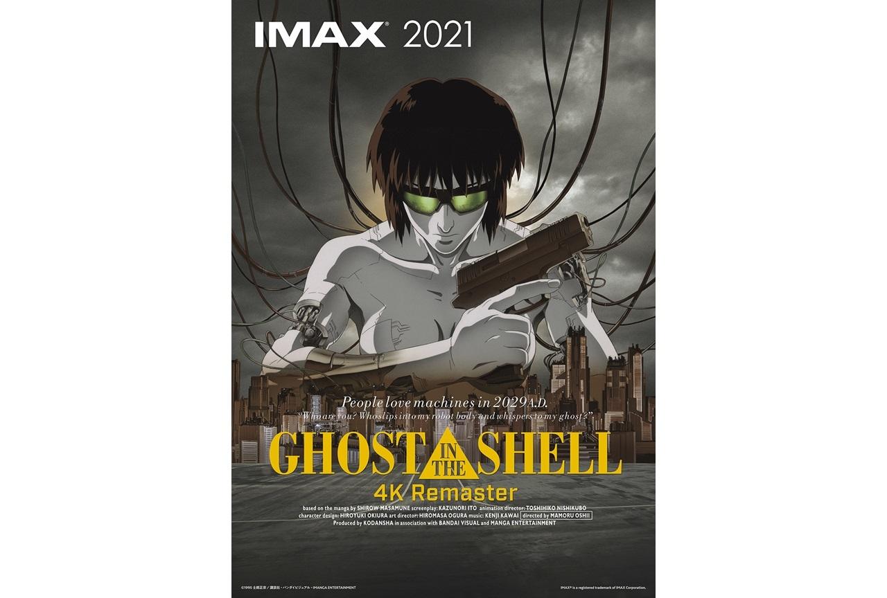 『GHOST IN THE SHELL/攻殻機動隊 4Kリマスター版』IMAXが拡大ロードショー記録を樹立