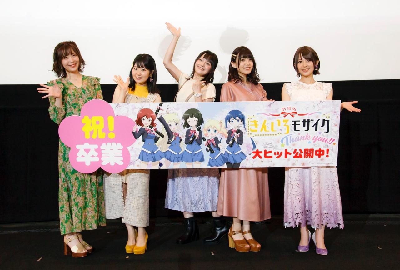 劇場版『きんモザThank you!!』舞台挨拶で西明日香さんら声優陣が「合格の舞」を披露