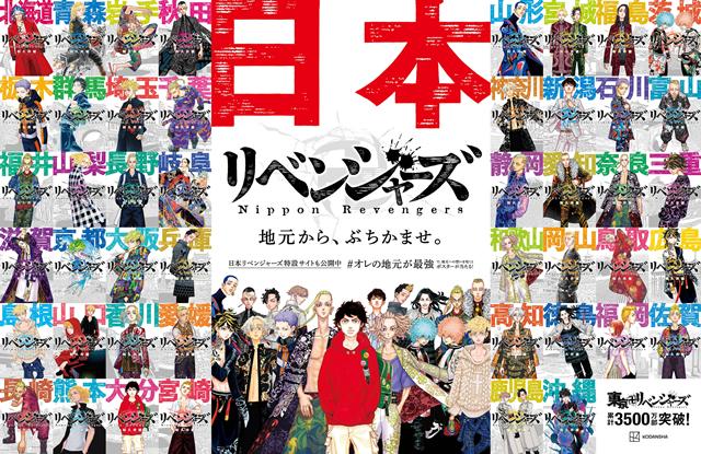 『東京リベンジャーズ』の感想&見どころ、レビュー募集(ネタバレあり)-1
