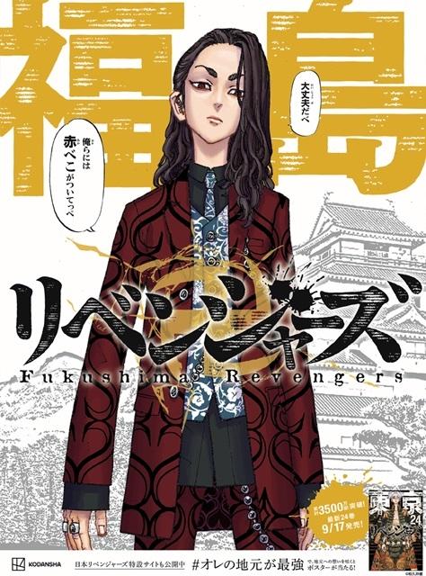 『東京リベンジャーズ』の感想&見どころ、レビュー募集(ネタバレあり)-12
