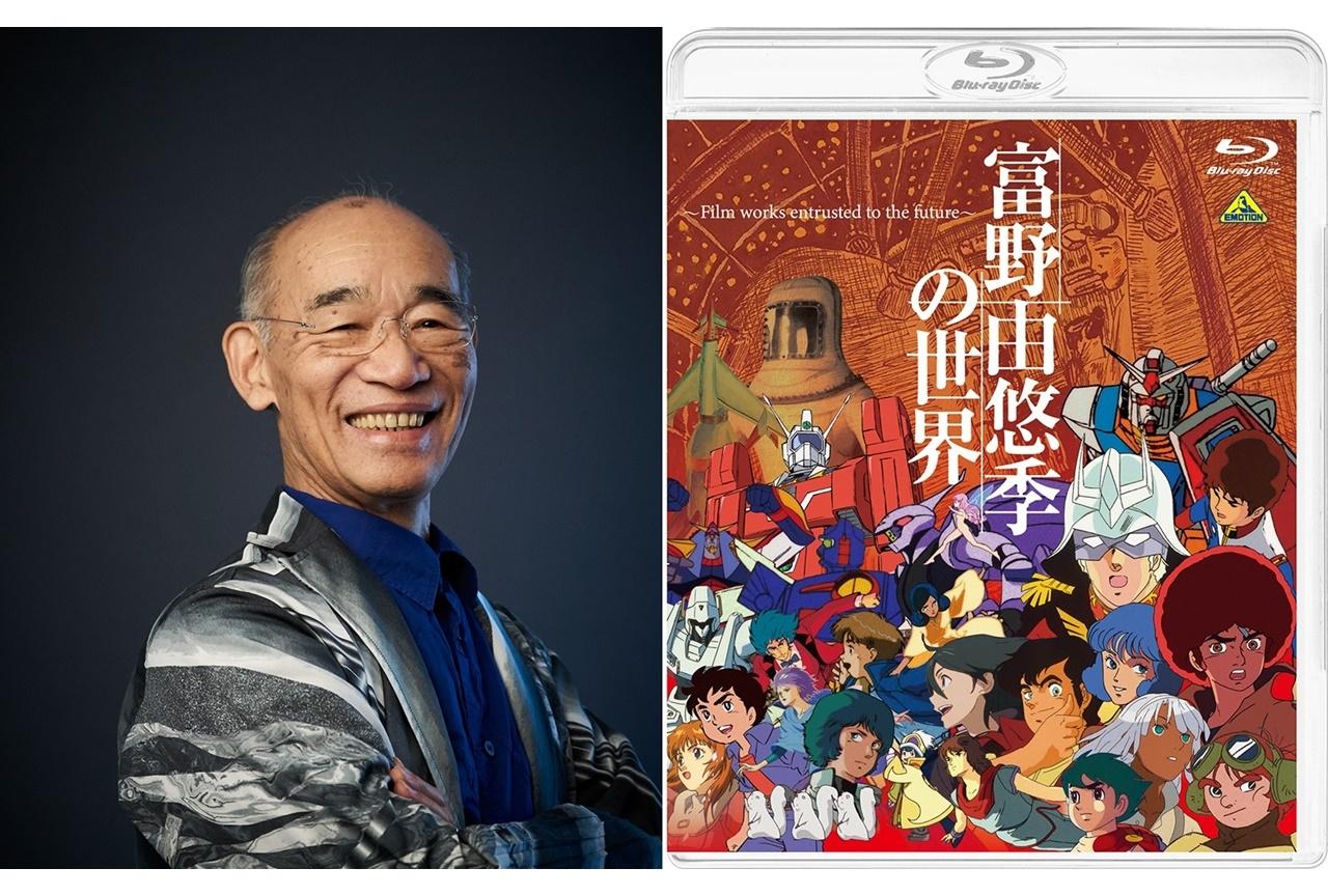 「富野由悠季の世界」BD&DVDが2022年2月25日(金)に発売決定