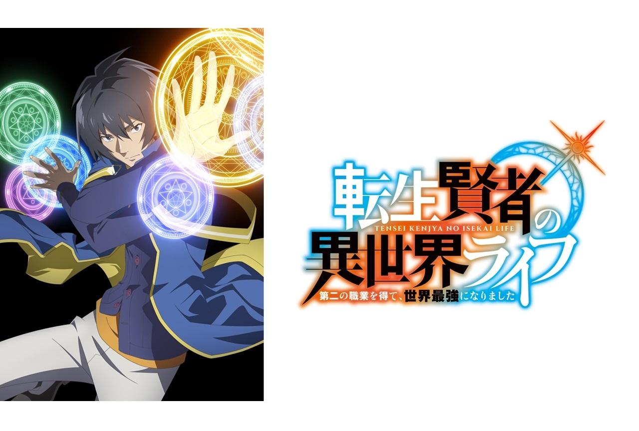 TVアニメ『転生賢者の異世界ライフ』ビジュアル公開&2022年放送決定
