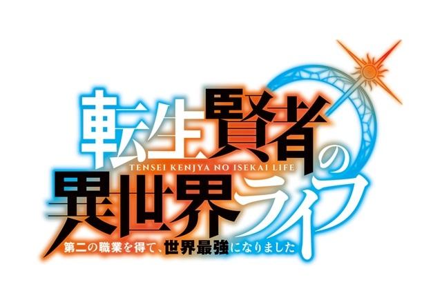 TVアニメ『転生賢者の異世界ライフ ~第二の職業を得て、世界最強になりました~』ティザービジュアル&ティザーサイト公開! 2022年放送決定!-2