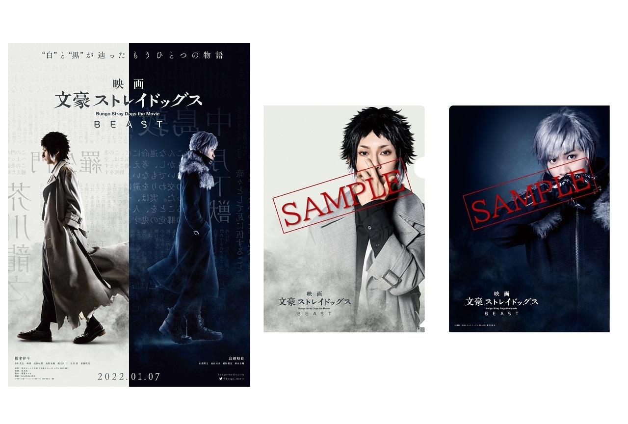 実写映画『文豪ストレイドッグス BEAST』2022年1月7日公開決定