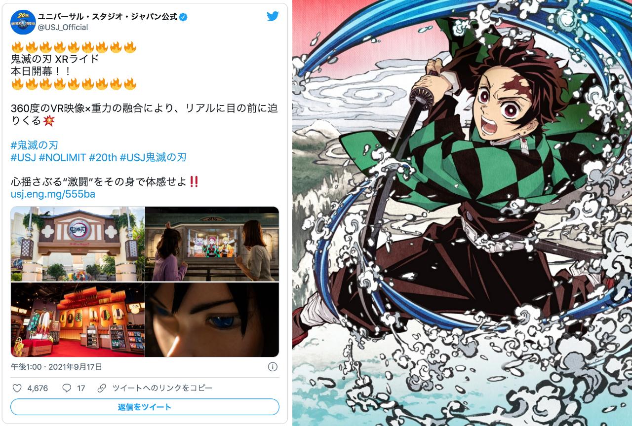 「『鬼滅の刃』 XRライド」がユニバーサル・スタジオ・ジャパンにて開幕!【注目ワード】