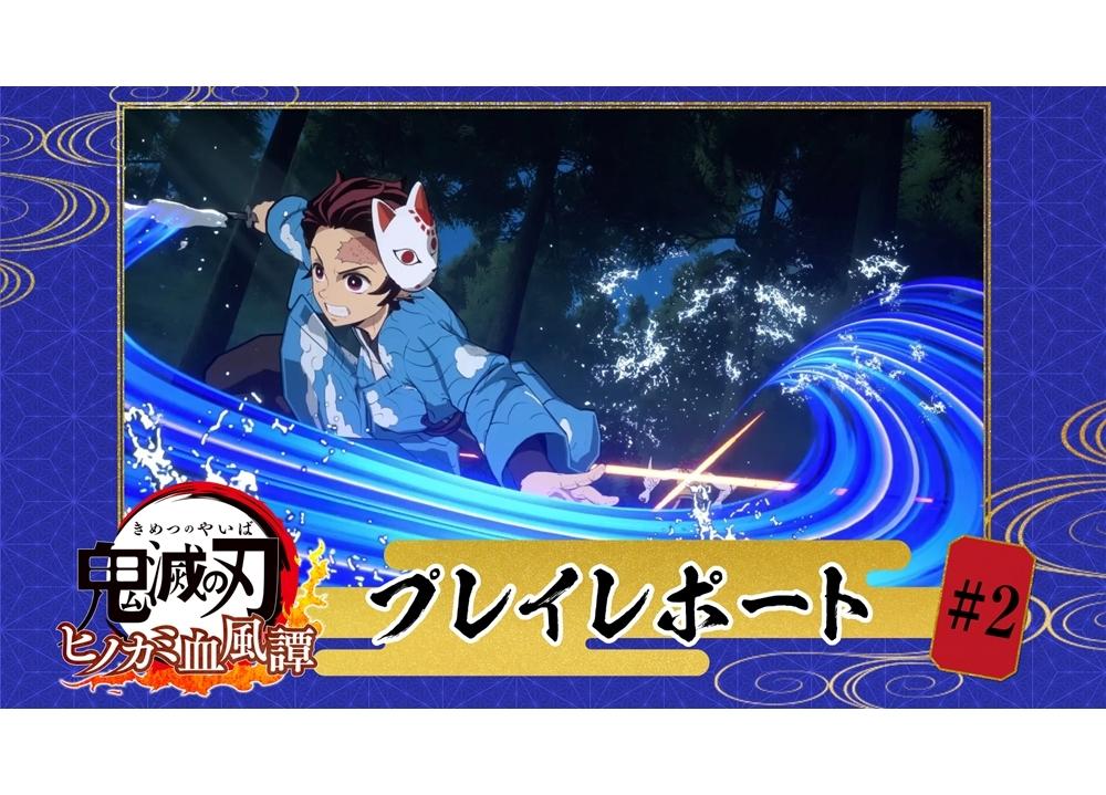 ゲーム『鬼滅の刃 ヒノカミ血風譚』声優・鬼頭明里のプレイ動画第2回配信!
