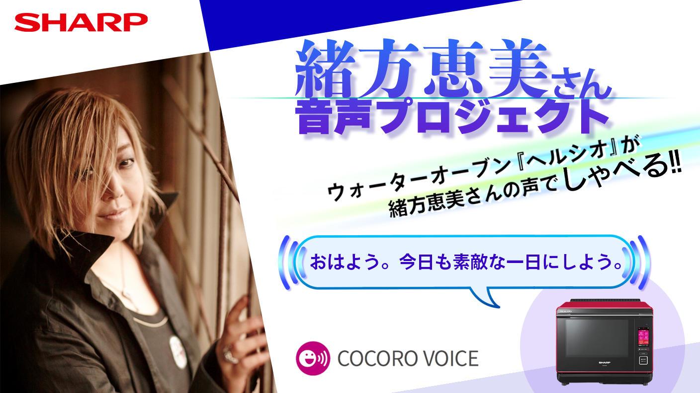 緒方恵美によるヘルシオカスタマイズ音声のクラファンが9/24開始