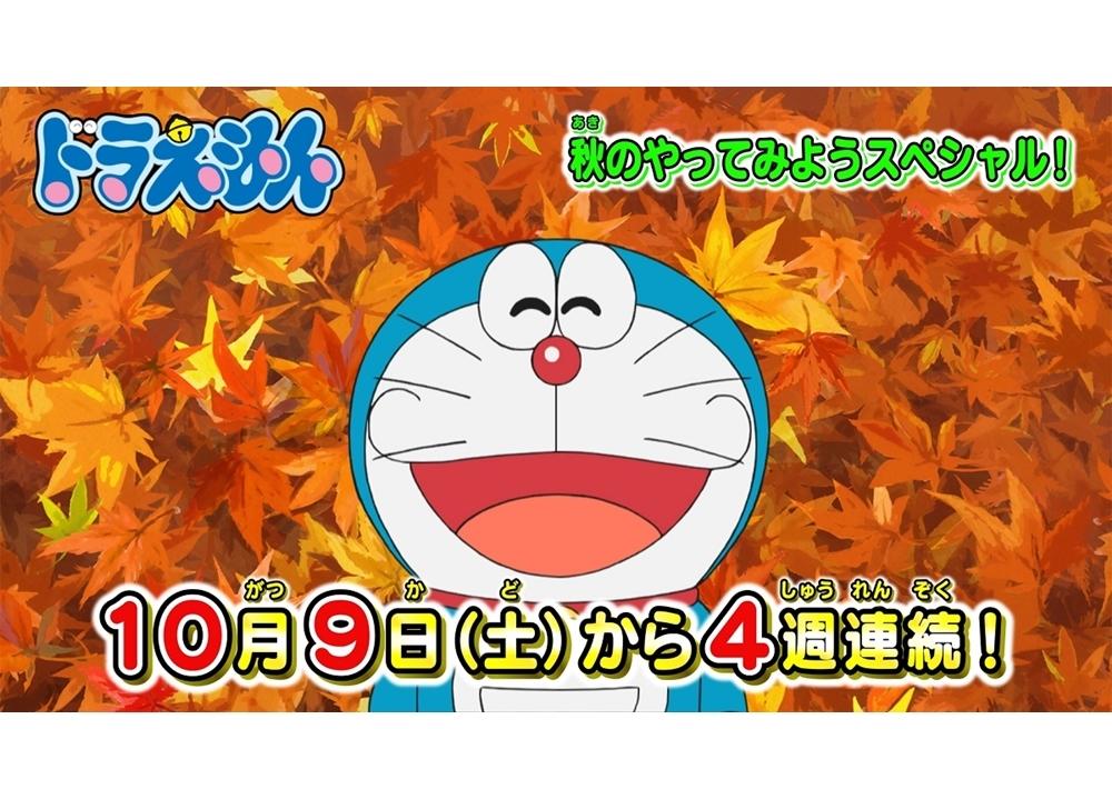 TVアニメ『ドラえもん』10/9から4週連続「秋のやってみようスペシャル」を放送!