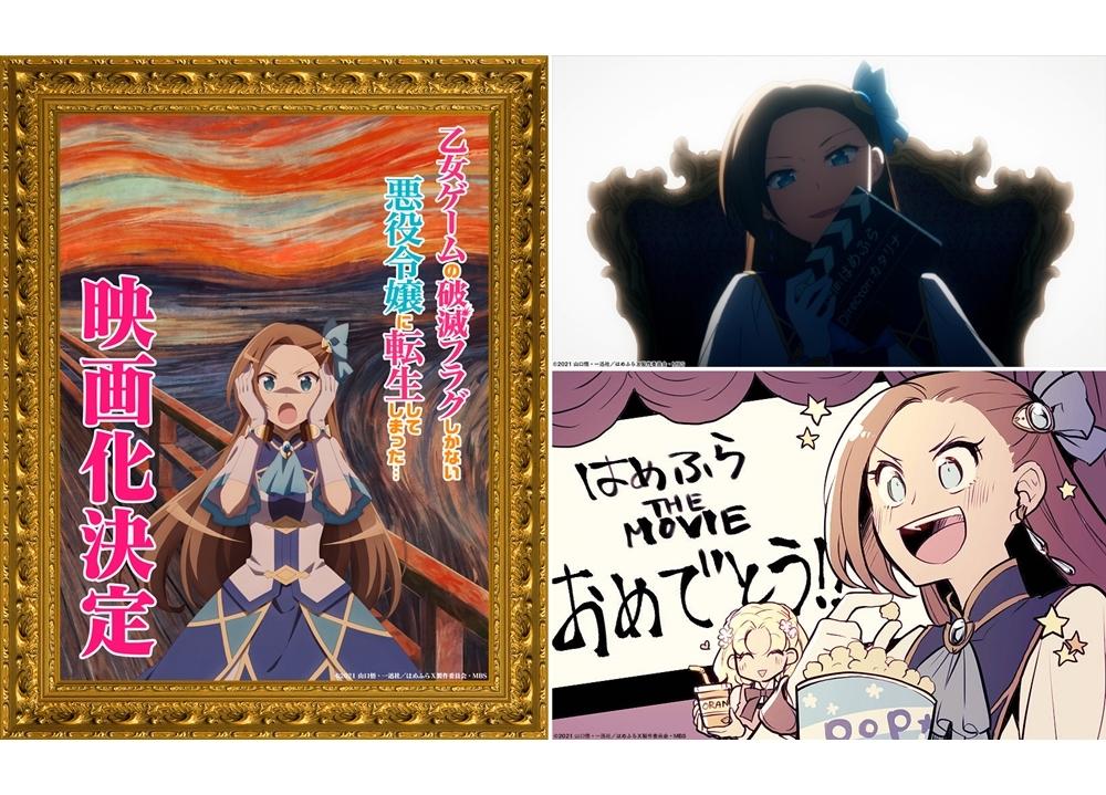 『はめふら』映画化決定、CM公開! 声優・内田真礼らからお祝いコメ到着