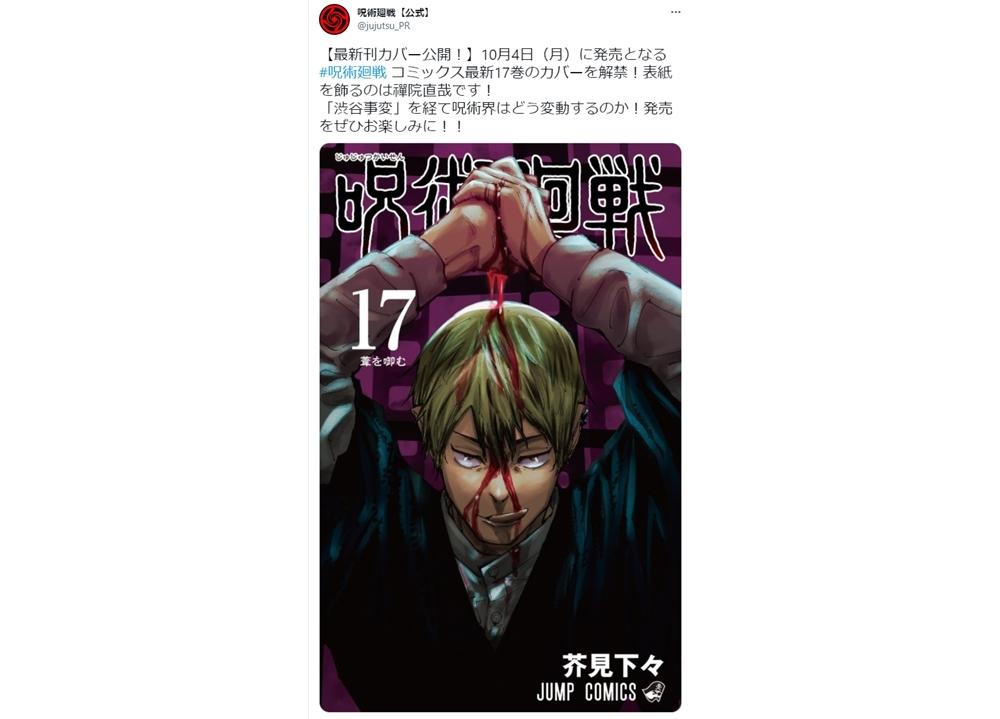 人気コミックス『呪術廻戦』最新17巻のカバーが公式ツイッターで解禁!