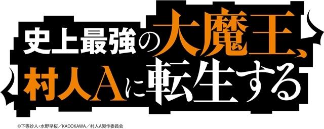 TVアニメ『史上最強の大魔王、村人Aに転生する』ティザービジュアル・一部スタッフ情報公開! 公式Twitter開設記念色紙プレゼントキャンペーンもスタート-2