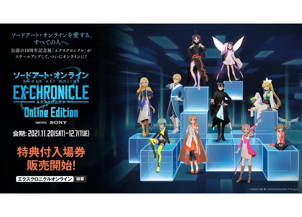 『SAO』新たな体験型オンラインイベントの詳細発表!