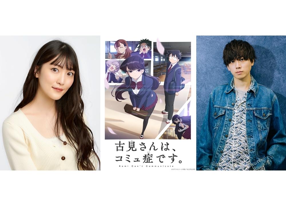 『古見さんは、コミュ症です。』声優・古賀葵&梶原岳人の放送直前番組が決定!