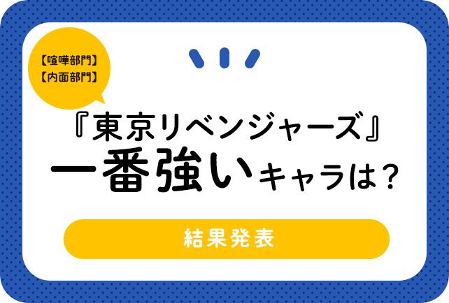 『東京リベンジャーズ(東卍/東リベ)』のケンカ最強はだれ? 喧嘩・内面強さ・キャラランキングTOP12[アンケート結果]
