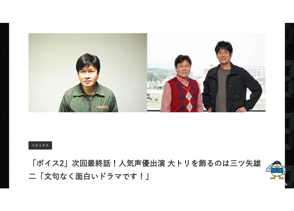 声優・三ツ矢雄二がドラマ『ボイスⅡ 110緊急指令室』最終回に出演決定!