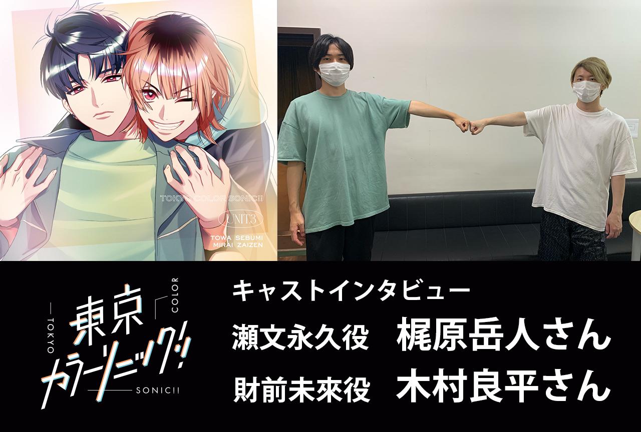 『カラソニ』ドラマCD「Unit.3 永久×未來」梶原岳人&木村良平 インタビュー